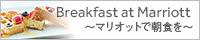マリオットで朝食を